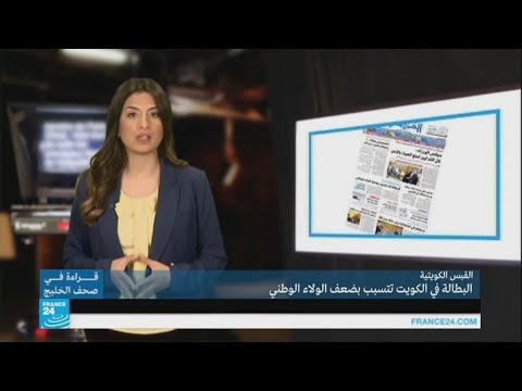 فلسطين اليوم - شاهد البطالة في الكويت تتسبب بضعف الولاء الوطني