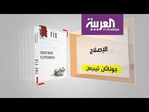 فلسطين اليوم - شاهد كل يوم كتاب يستعرض الإصلاح