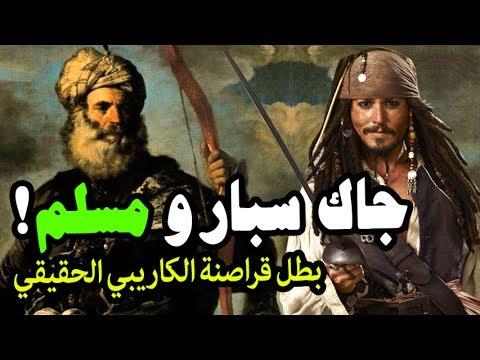 فلسطين اليوم - شاهد البطل المسلم جاك سبارو الذي حرر آلاف المسلمين من السجون الصليبية