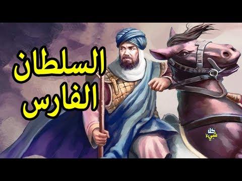 فلسطين اليوم - شاهد من الفارس الذي لم تكسر له راية