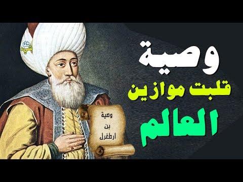 فلسطين اليوم - شاهد محتوى وصية أبو الملوك عثمان بن ارطغرل