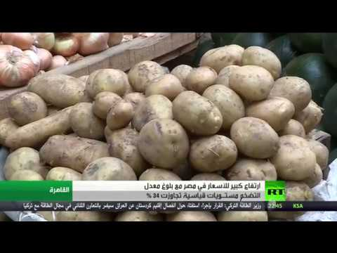 فلسطين اليوم - معدل التضخّم  في مصر يصل إلى 34