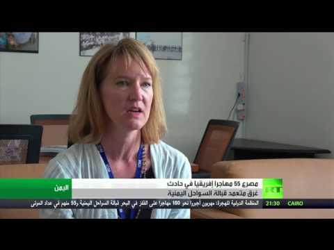 فلسطين اليوم - وفاة 55 مهاجرًا أفريقيًا في حادث غرق متعمّد قبالة السواحل اليمنية