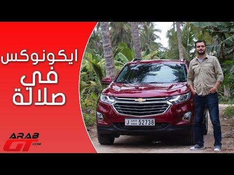 فلسطين اليوم - مواصفات وأسعار سيارة شيفروليه ايكونوكس 2018