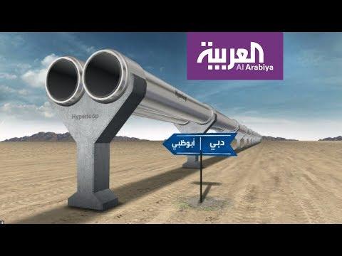 فلسطين اليوم - مواصفات وتفاصيل مشروع هايبرلوب دبي