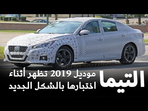 فلسطين اليوم - سيارة نيسان ألتيما 2019 تكشف عن شكلها الجديد أثناء اختباره