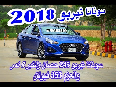فلسطين اليوم - سيارة سوناتا 2018 بشكل جديد وتصميم رائع