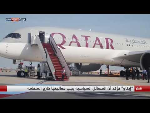 فلسطين اليوم - إيكاو ترفض تسييس قطر لأزمتها الملاحية الجوية
