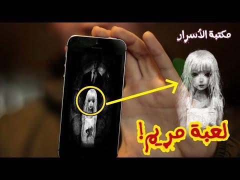 فلسطين اليوم - قصة لعبة مريم التي نشرت الرعب في السعودية