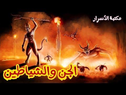 فلسطين اليوم - تعرف على صفات الجن والشيطان