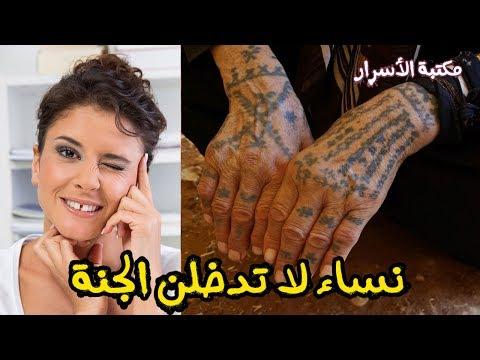 فلسطين اليوم - تعرفي على نساء ملعونات لا تدخلن الجنة