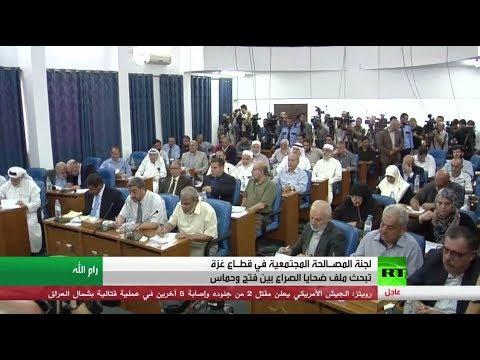 فلسطين اليوم - لجنة المصالحة المجتمعية الفلسطينية تبدأ عملها في غزة
