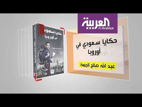 فلسطين اليوم - كل يوم كتاب يقدم حكايا سعودي في أوروبا