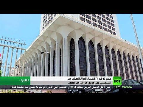 فلسطين اليوم - شكري يؤكّد أن اتفاق الصخيرات أساس للتسوية في ليبيا