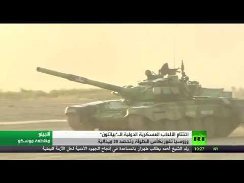 فلسطين اليوم - روسيا في المركز الأول في الألعاب العسكرية