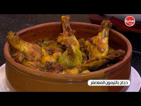 فلسطين اليوم - طريقة إعداد دجاج بالليمون المعصفر