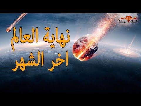 فلسطين اليوم - هل سيكون كسوف الشمس المقبل إشارة على نهاية العالم