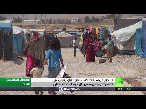 فلسطين اليوم - شاهد قلق النازحين من استفتاء كردستان العراق