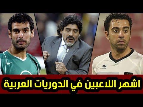 فلسطين اليوم - شاهد أشهر 10 لاعبين احترفوا في الدوريات العربية