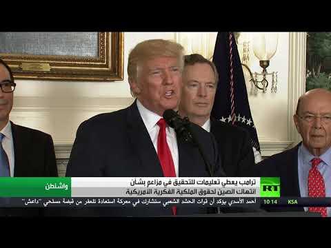 فلسطين اليوم - شاهد الرئيس ترامب يُحقِّق في انتهاك الصين لحقوق الملكية الفكرية الأميركية