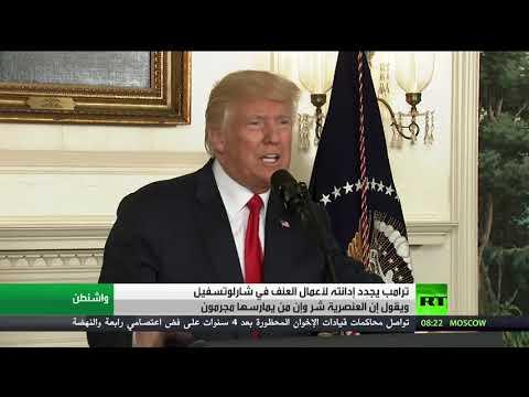 فلسطين اليوم - شاهد الرئيس ترامب يجدد إدانته لأعمال العنف في شارلوتسفيل