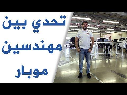 فلسطين اليوم - شاهد تحدِ جديد بين 16 من خبراء صيانة موبار