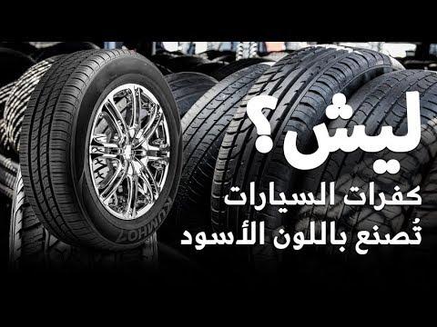 فلسطين اليوم - شاهد إطارات السيارات تُصنع باللون الأسود