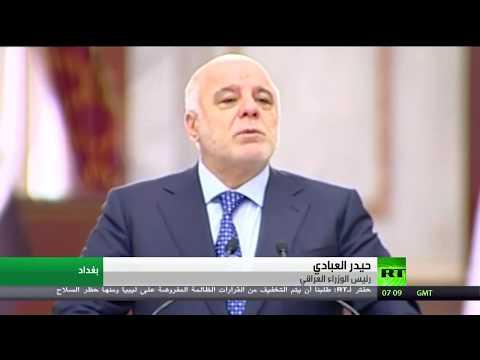 فلسطين اليوم - شاهد العبادي يؤكّد الاتفاق مع وفد كردستان على حل الخلاف بين أربيل وبغداد