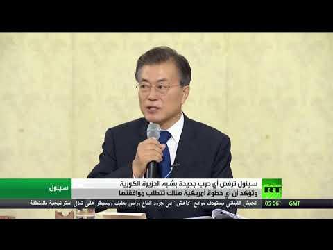 فلسطين اليوم - شاهد سيئول ترفض أي حرب جديدة في شبه الجزيرة الكورية