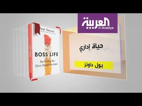 فلسطين اليوم - شاهد كل يوم كتاب حياة إداري تأليف بول داونز