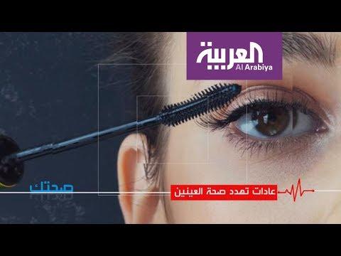 فلسطين اليوم - شاهد عادات شائعة تهدد صحة العينين