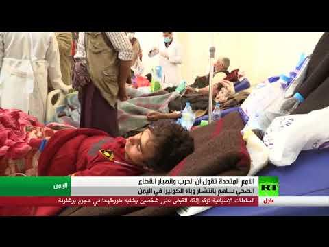 فلسطين اليوم - شاهد انتشار مرض الكوليرا في اليمن
