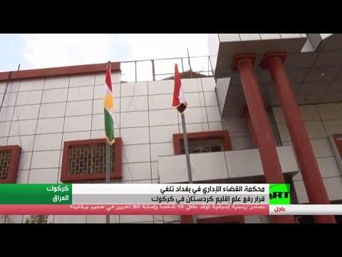 فلسطين اليوم - شاهد حكم بمنع رفع علم إقليم كردستان في كركوك