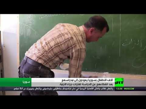 فلسطين اليوم - أطفال سورية يعودون إلى مدارسهم