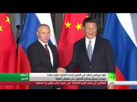 فلسطين اليوم - افتتاح أعمال منتدى بريكس الاقتصادي في الصين