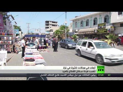 فلسطين اليوم - شاهد العيد ليس سعيدًا في قطاع غزة وسط معاناة اقتصادية