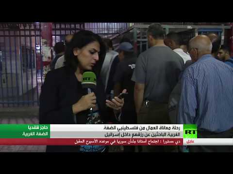 فلسطين اليوم - معاناة العمال الفلسطينيين في إسرائيل