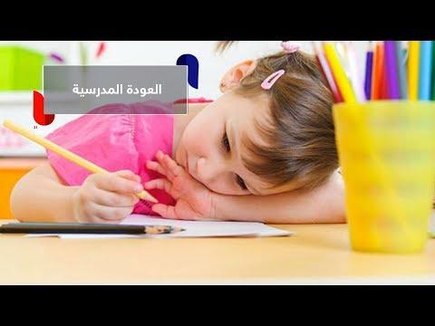 فلسطين اليوم - شاهد 5 نصائح من أجل عودة مدرسية موفقة للأطفال في المراحل الأولى