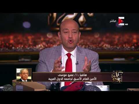 فلسطين اليوم - شاهد عمرو موسى يرد على موقفه بشأن ترشيح الرئيس السيسي