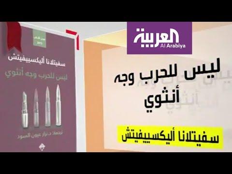 فلسطين اليوم - شاهد كل يوم كتاب يستعرض ليس للحرب وجه أنثوي