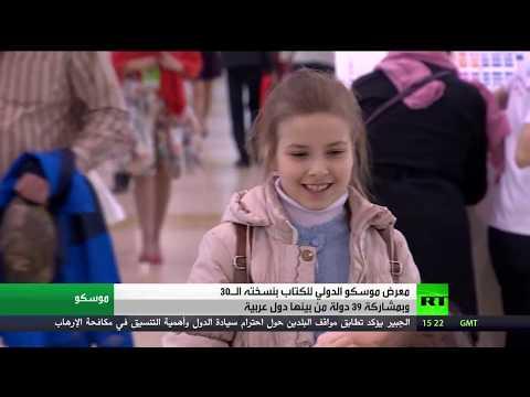 فلسطين اليوم - شاهد انطلاق معرض موسكو الدولي الـ30 للكتاب