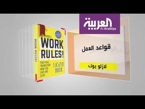 فلسطين اليوم - بالفيديو كل يوم كتاب يستعرض قواعد العمل