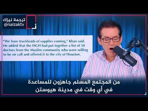 فلسطين اليوم - مذيع أميركي ينبهر من ردة فعل مسلمي هيوستن