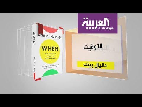 فلسطين اليوم - شاهد برنامج كل يوم كتاب يقدّم التوقيت
