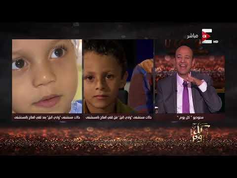 فلسطين اليوم - عمرو أديب يكشف ما يفتخر به في الإعلام