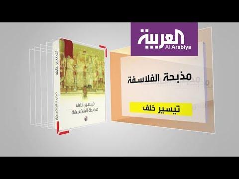 فلسطين اليوم - شاهد برنامج كل يوم كتاب يقدّم مذبحة الفلاسفة