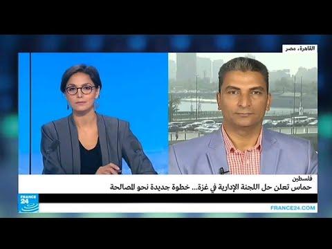 فلسطين اليوم - شاهد إعلان حماس عن حل اللجنة الإدارية في غزة
