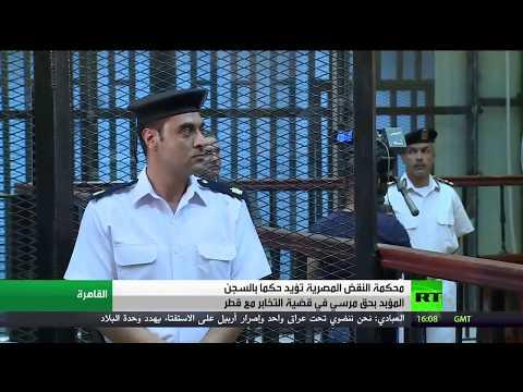 فلسطين اليوم - حكم قضائي نهائي على المعزول محمد مرسي بالسجن المؤبد