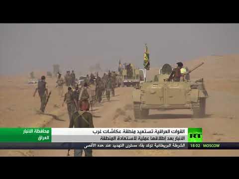 فلسطين اليوم - القوات العراقية تستعيد منطقة عكاشات في الأنبار
