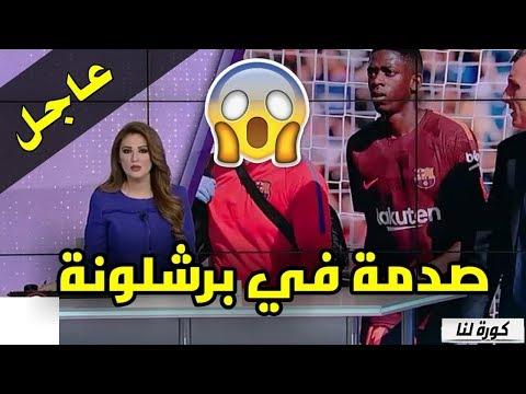 فلسطين اليوم - شاهد الكشف عن مدة غياب ديمبيلي عن برشلونة بسبب الإصابة
